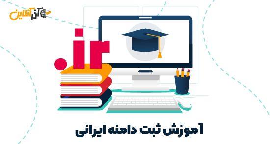 آموزش ثبت دامنه ایرانی