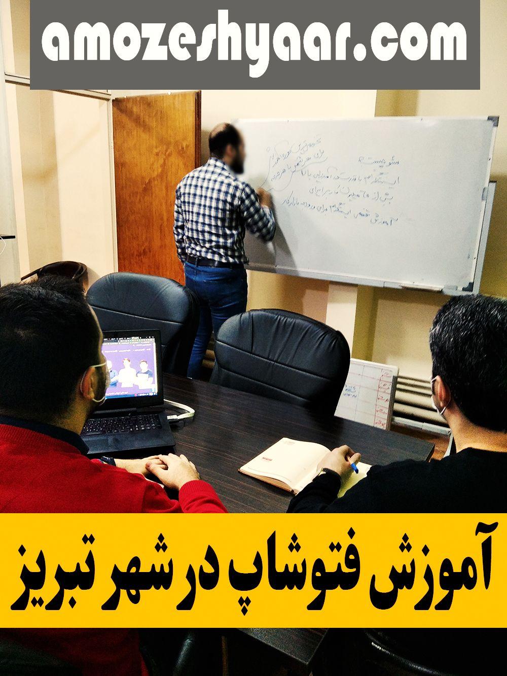 آموزش فتوشاپ در تبریز