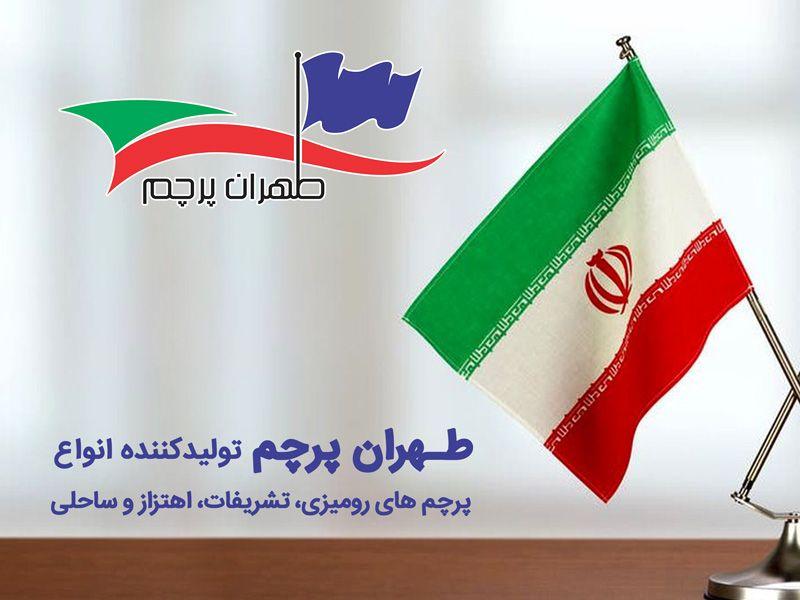 طهران پرچم تهران پرچم