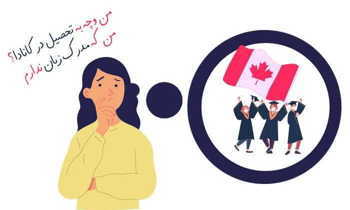 بدون مدرک زبان در کانادا تحصیل کنید