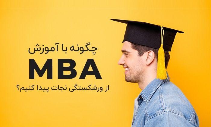 کسب و کارتان را با mba نجات دهید