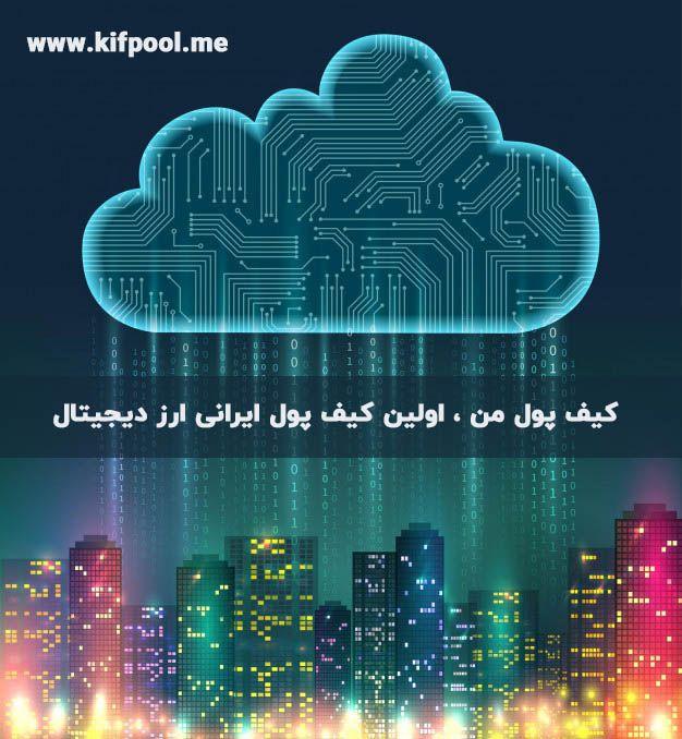 کیف پول ایرانی ارز دیجیتال