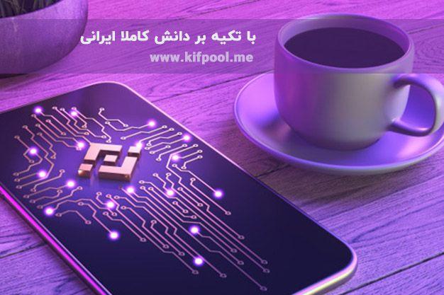کیف پول تمام ایرانی ارز های دیجیتال