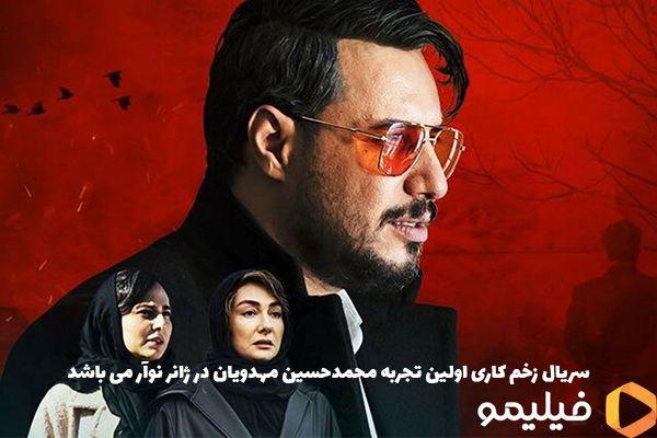 زخم کاری محمدحسین مهدویان