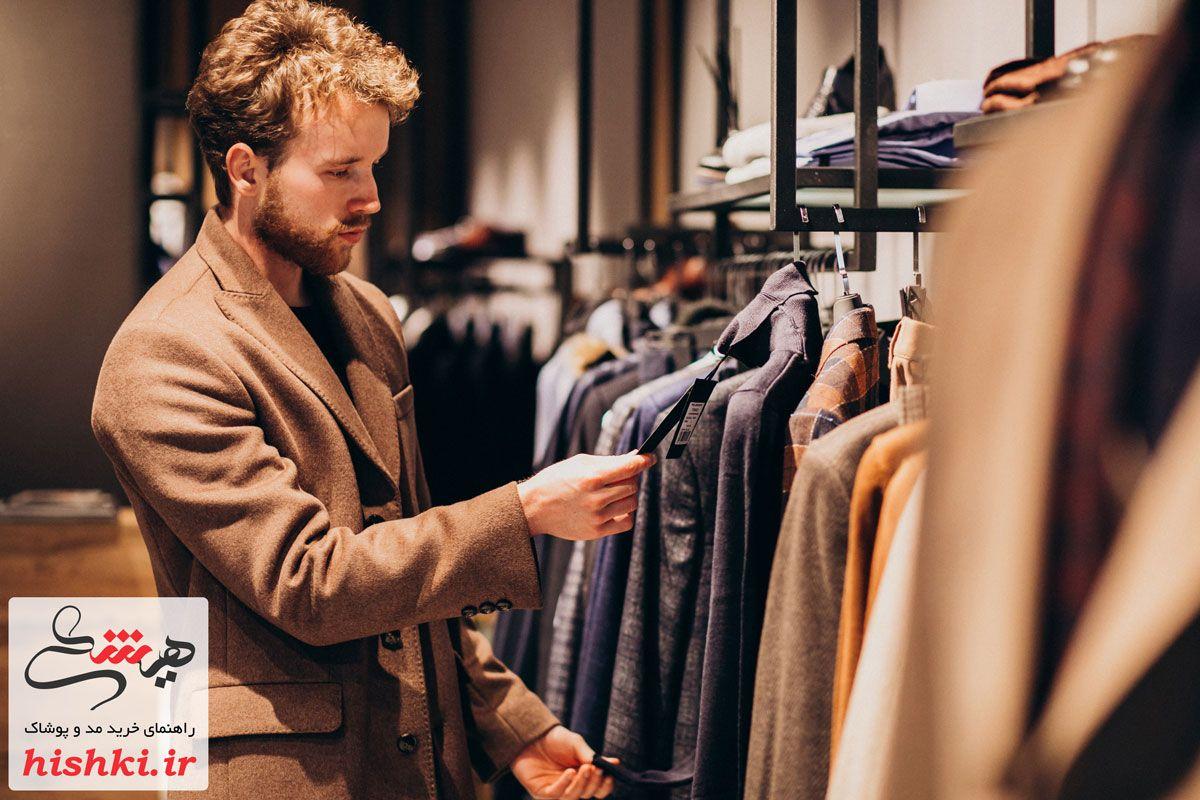 خرید لباس مردانه