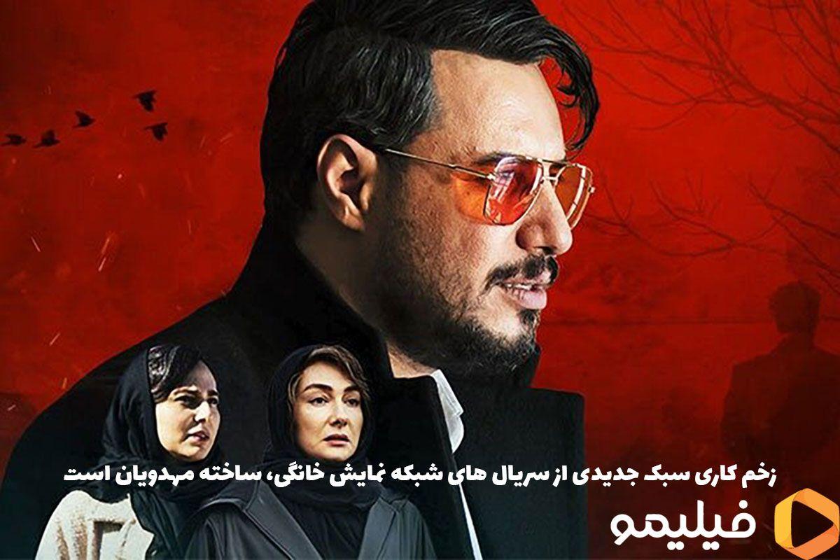 سریال زخم کاری محمدحسین مهدویان