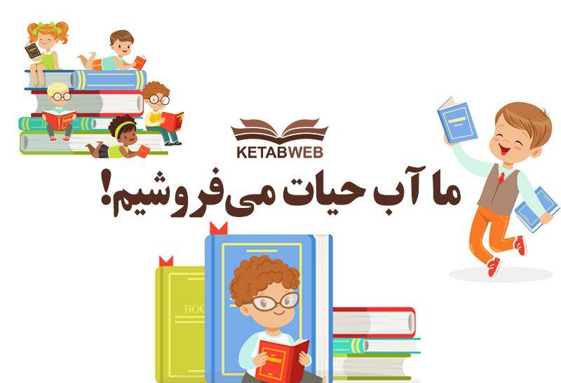 خرید کتاب کودک 3