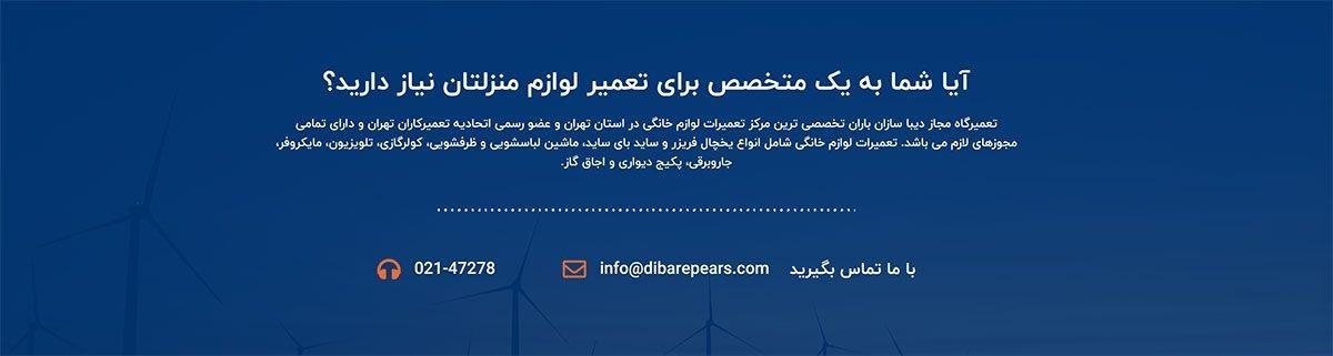 ویژگی تعمیرکاران تعمیر لوازم ال جی در تهران
