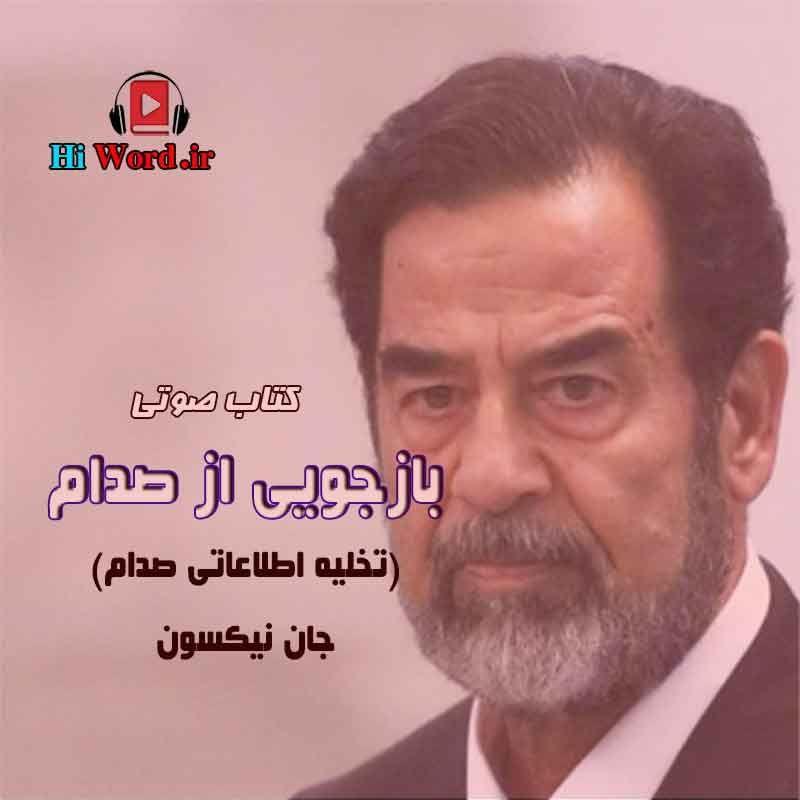 کتاب صوتی بازجویی از صدام نوشته جان نیکسون