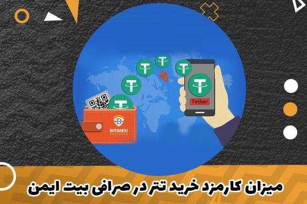 خرید تتر از صرافی ارز دیجیتال بیت ایمن