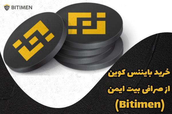 خرید بایننس کوین از صرافی بیت ایمن (Bitimen)