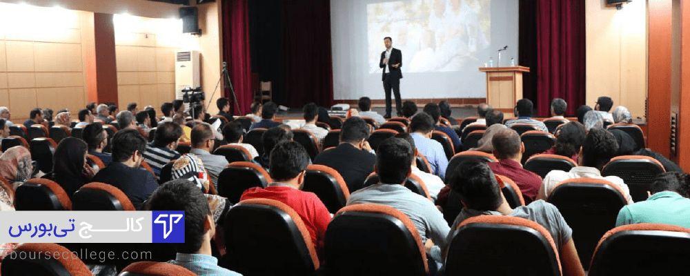 آموزش بورس و ارز دیجیتال در کالج تی بورس