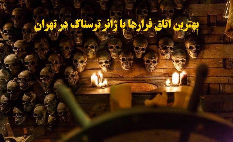 بهترین اتاق فرارهای ترسناک تهران