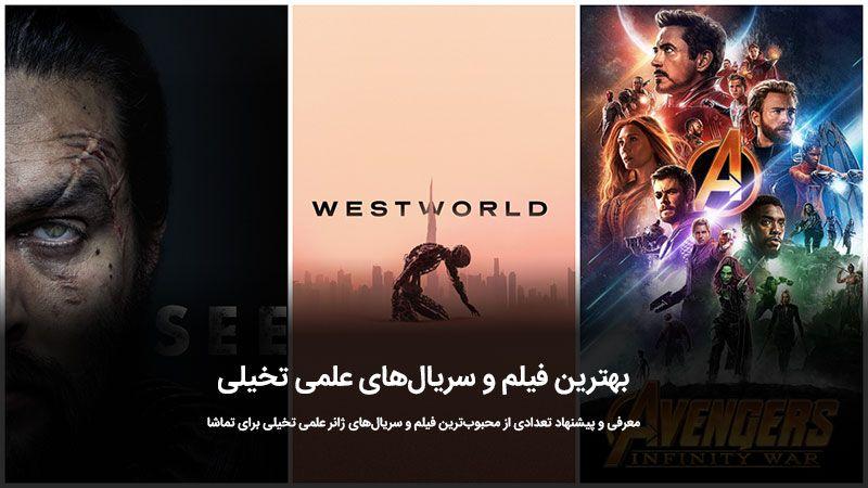 محبوبترین فیلم و سریالهای علمی تخیلی از نگاه کاربران [ بهترینها ]