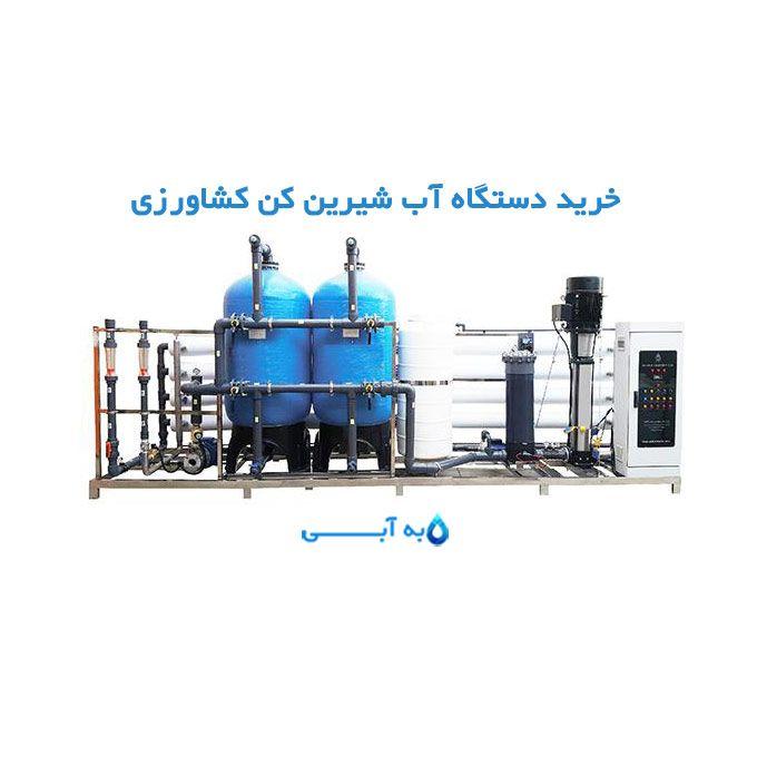 خرید دستگاه آب شیرین کن کشاورزی