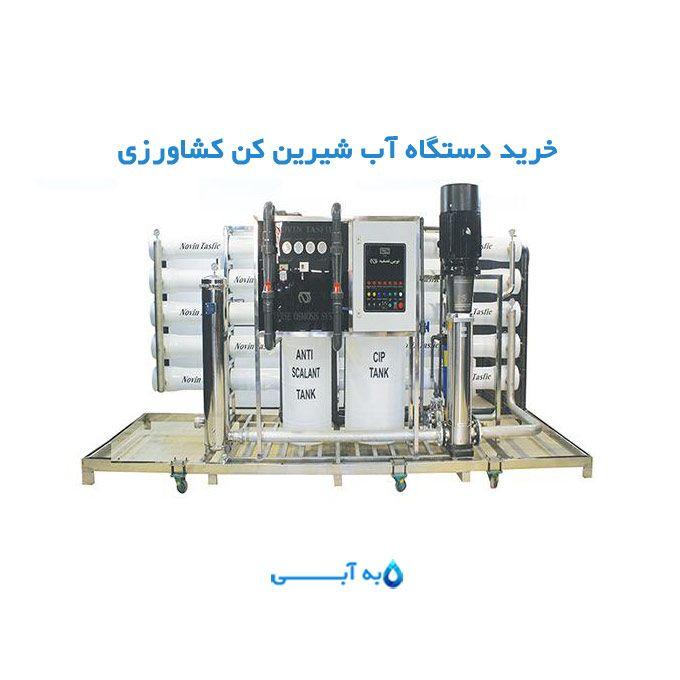 خرید دستگاه آب شیرین کن صنعتی