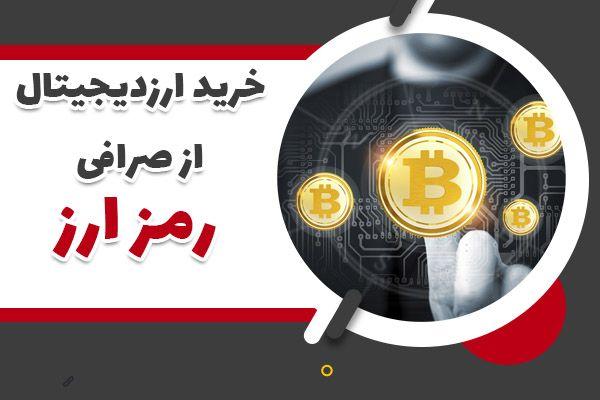 خرید ارز دیجیتال از صرافی رمز ارز