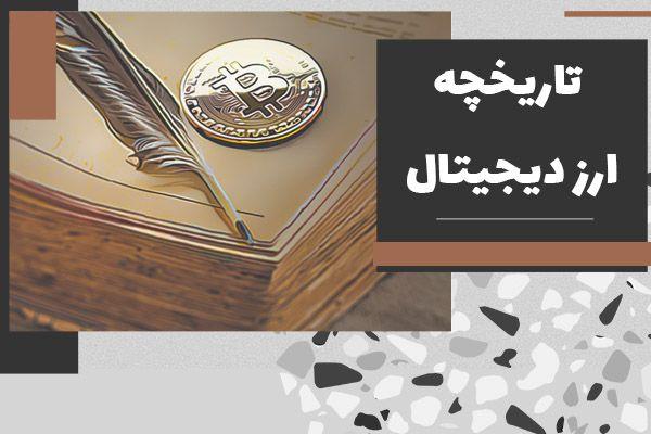 تاریخچه ارز دیجیتال