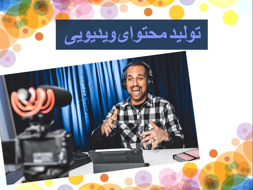 تولید محتوای ویدیویی طلوع فیلم