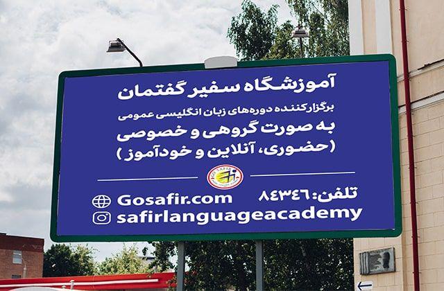 آموزشگاه زبان سفیر گفتمان
