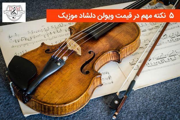 5 نکته هنگام خرید ویولن دلشاد موزیک