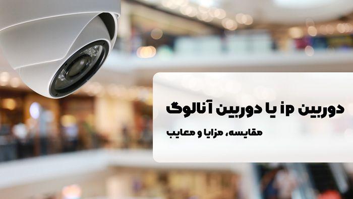 دوربین ip بخریم یا دوربین آنالوگ؟