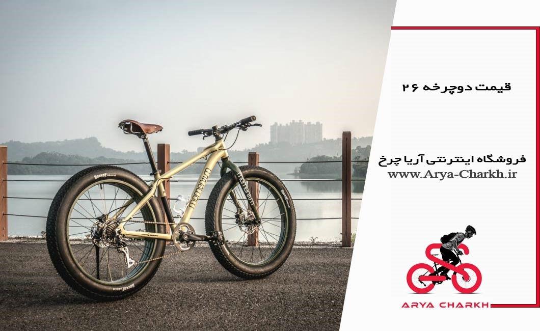 قیمت دوچرخه 26