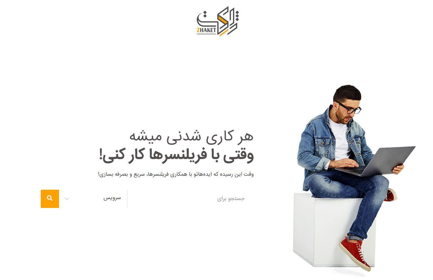 تولد ۷ سالگیژاکت، مرجع وردپرس ایران