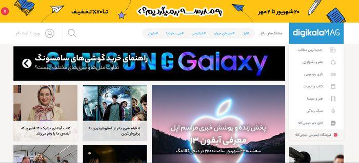 صفحه اصلی سایت دیجیکالا مگ