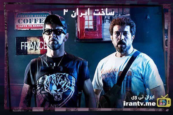 ساخت ایران 3