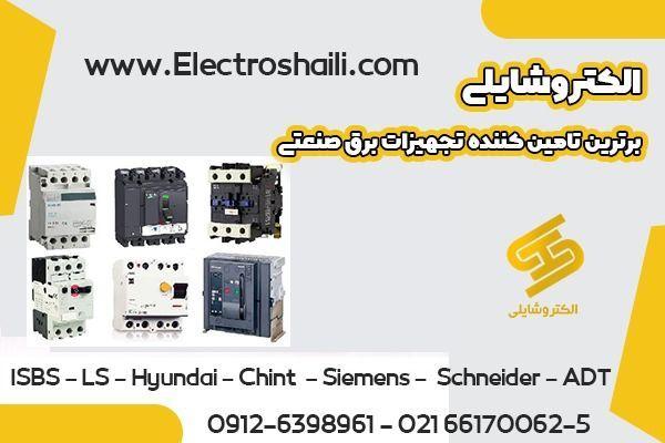 فروشگاه الکتروشایلی