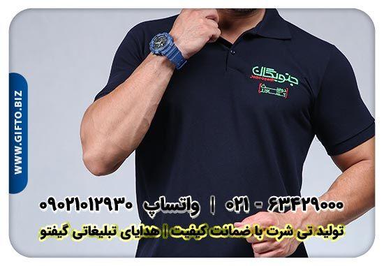 تولیدی تی شرت تبلیغاتی - قیمت تی شرت تبلیغاتی