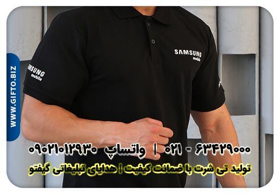 راهنمای تولید تی شرت تبلیغاتی - خرید تی شرت تبلیغاتی - قیمت تی شرت تبلیغاتی