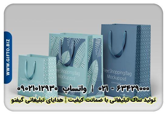 چاپ ساک کاغذی - قیمت ساک کاغذی - خرید ساک کاغذی تعداد کم